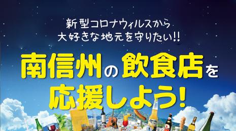 飯田下伊那地域の飲食店応援プロジェクト「南信州・みんなの街、飲食店を応援!」
